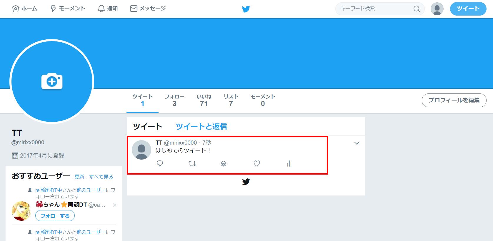 の ツイート 自分 検索 過去